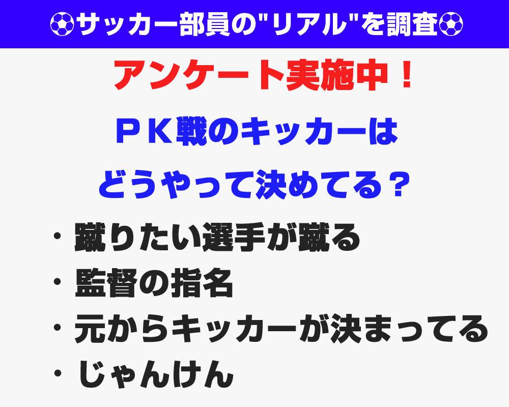 【アンケート結果発表!】PK戦のキッカーはどうやって決めてる?