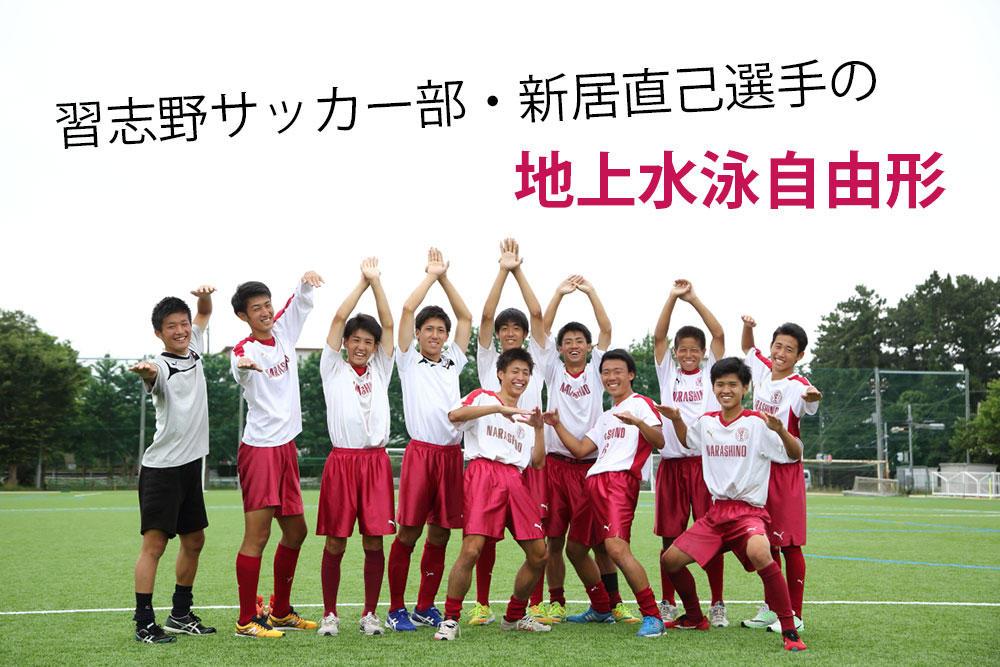 習志野高校サッカー部・新居直己選手の「地上水泳自由形」