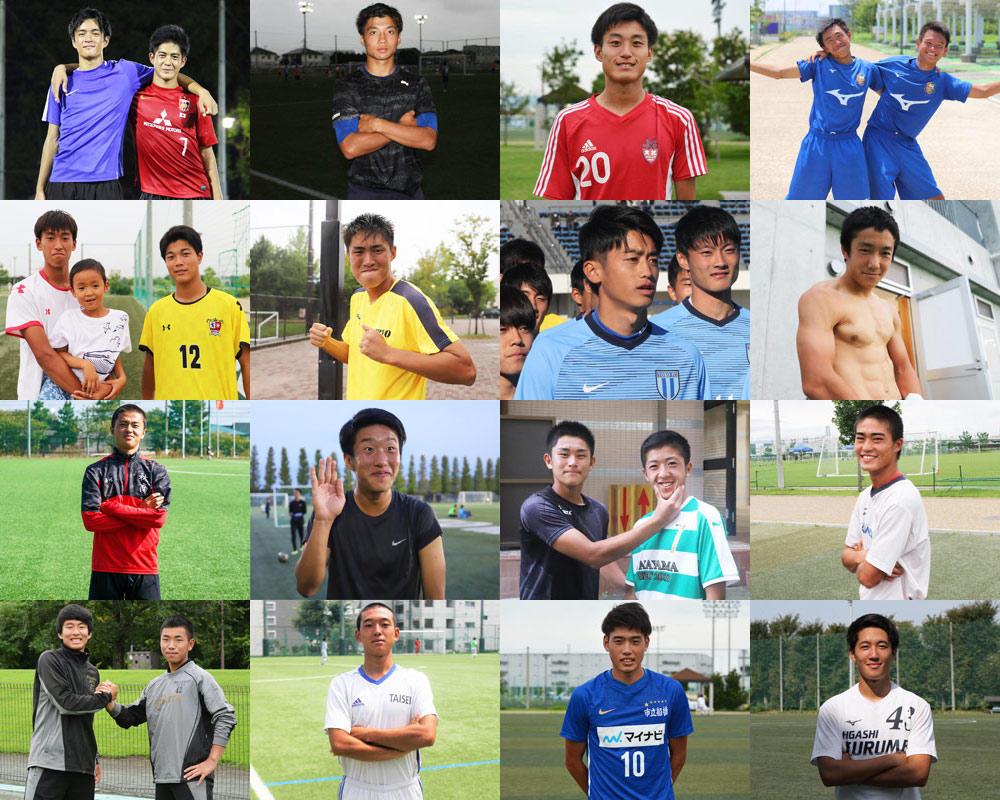 【2019年】強豪高校サッカー部の出身チームを公開!77校の取材選手たちを紹介!