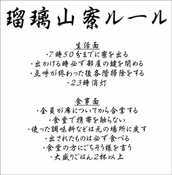 寮のルール-1.jpg
