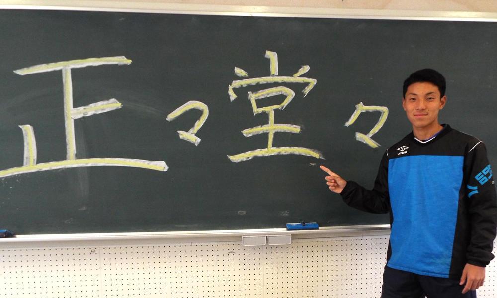 【選手権出場校】上田西高校サッカー部、大久保龍成のキャプテンはつらいよ!?