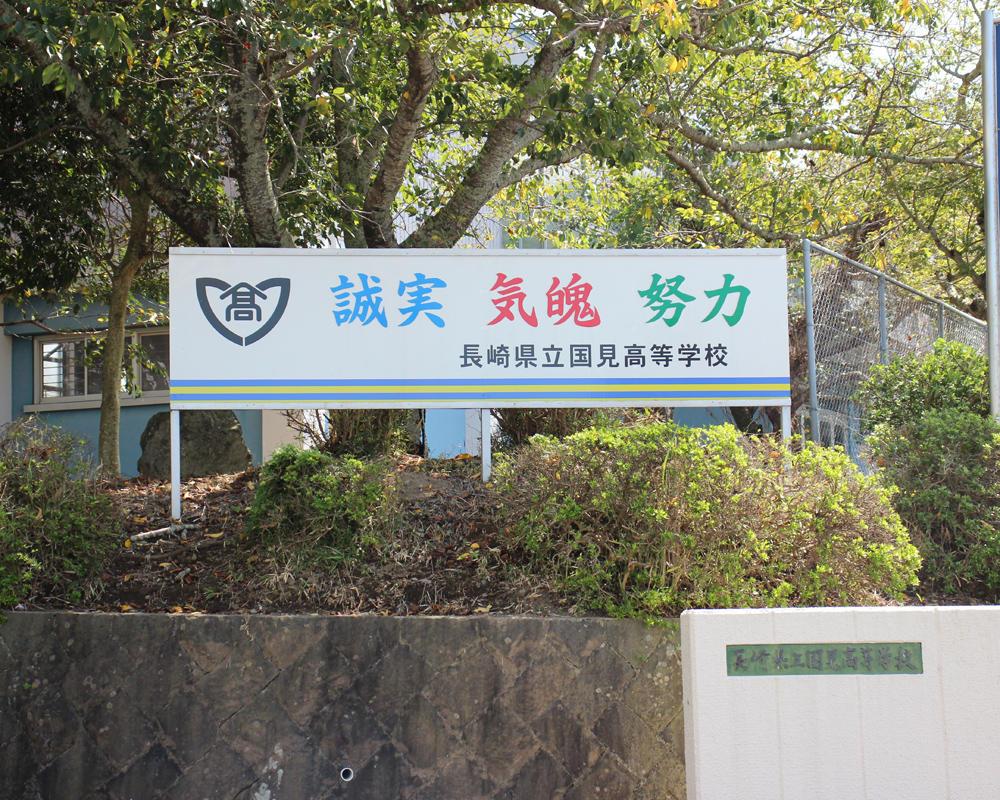 長崎の強豪・国見高校サッカー部の練習の様子!(34枚)