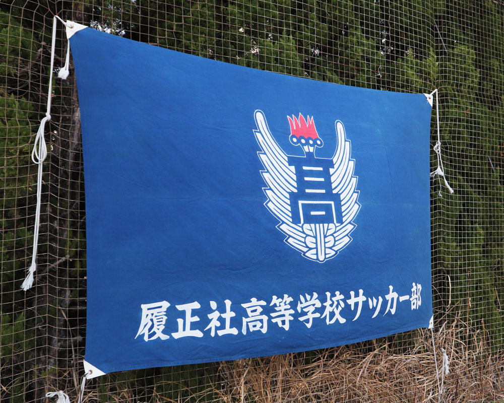 部 履正 サッカー 社 高校