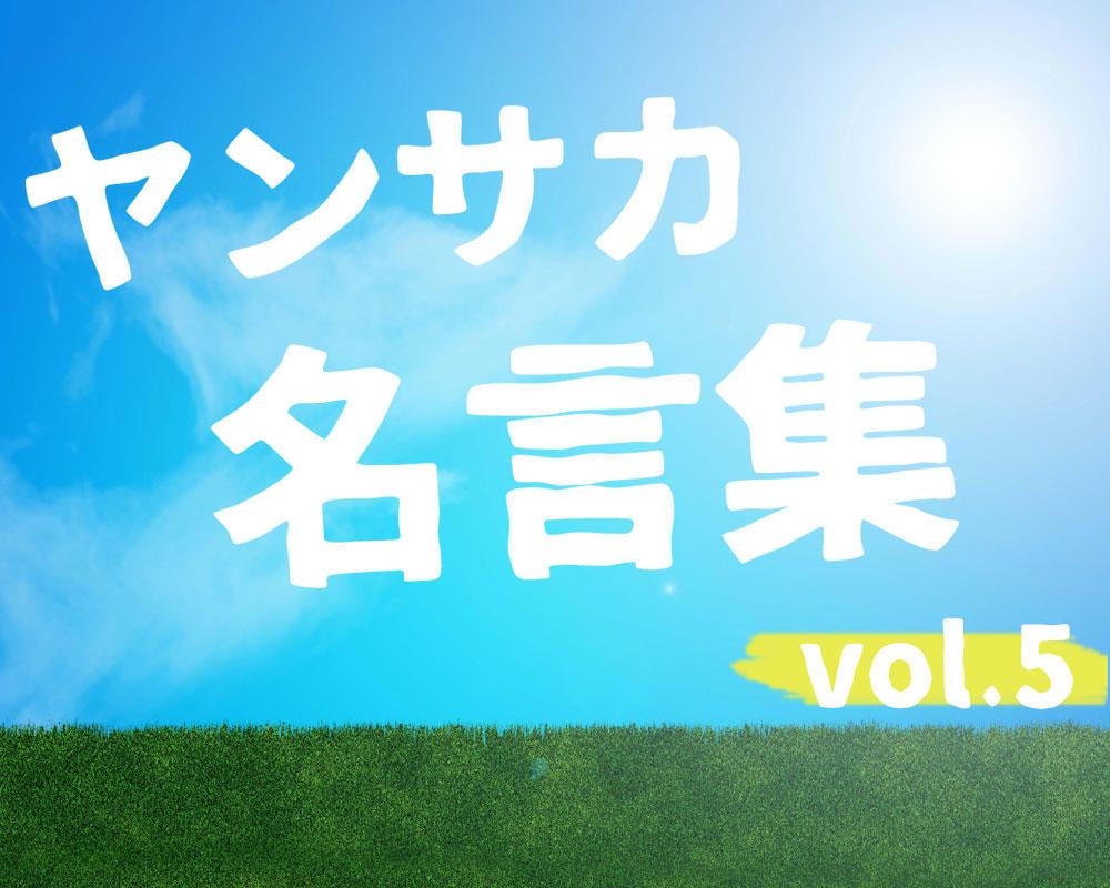 2020年ヤンサカ名言集 vol.5【彼らの決意やチームへの想いがそこに】