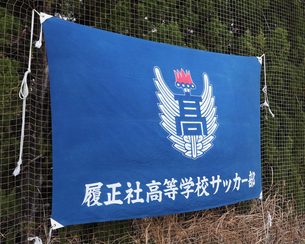 強豪校の練習風景はどんな感じ?大阪の強豪・履正社サッカー部の練習の様子!