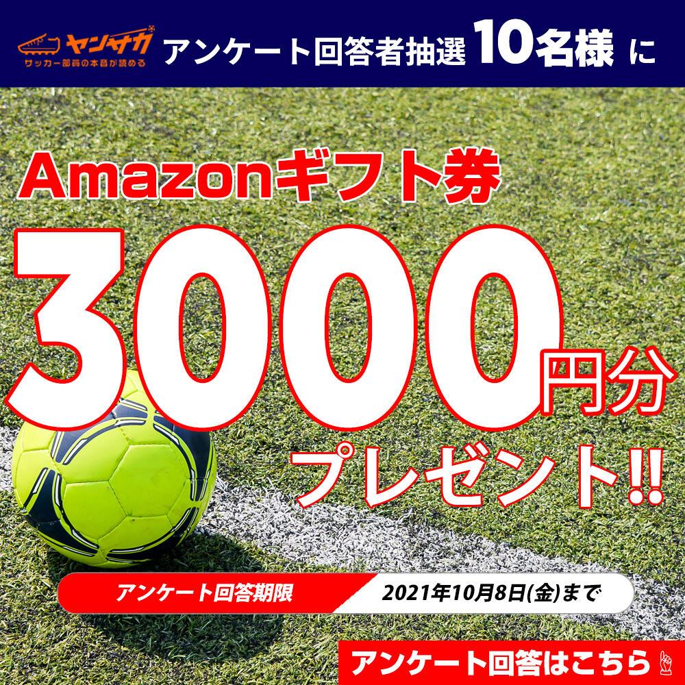 20211001アンケートCP_記事内バナー.jpg