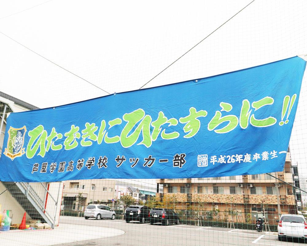 兵庫の強豪・芦屋学園サッカー部の練習の様子!(15枚)