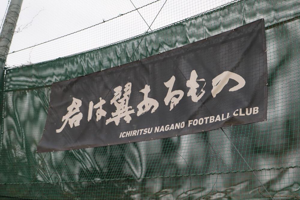 【2021年 始動!】強豪校の練習風景はどんな感じ?長野の注目校・市立長野高校サッカー部の練習の様子!