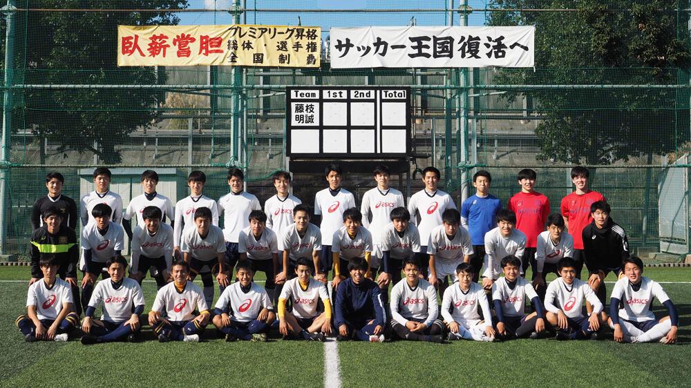 藤枝明誠高校サッカー部あるある「ドクターイエローが来るとみんなすぐわかる」【2020年 第99回全国高校サッカー選手権 出場校】