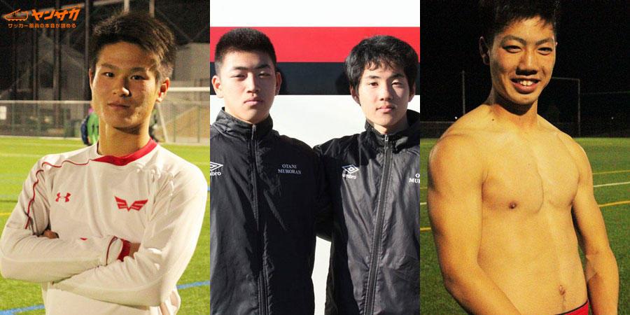 【2020年】強豪高校サッカー部の出身チームを公開!3校の取材選手たちを紹介!