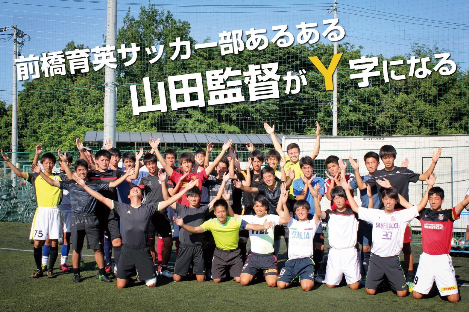 前橋育英高校サッカー部あるある「試合中、プレーにミスが出ると山田監督がY字になる」