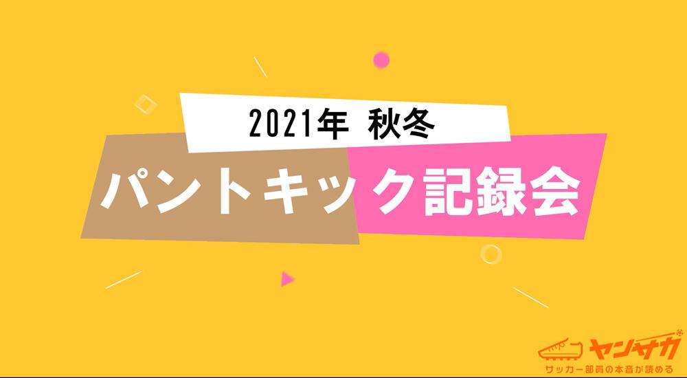 【2021年 秋冬】パントキック記録会【1番遠くに飛ばすのは誰だ?】