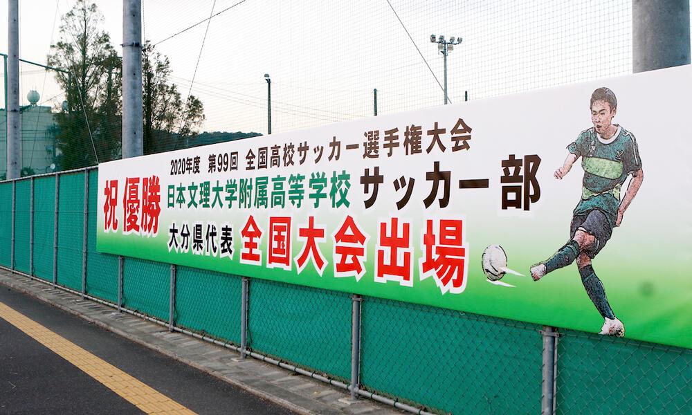 日本文理大学附属高校サッカー部あるある「監督が情熱的」【2020年 第99回全国高校サッカー選手権 出場校】