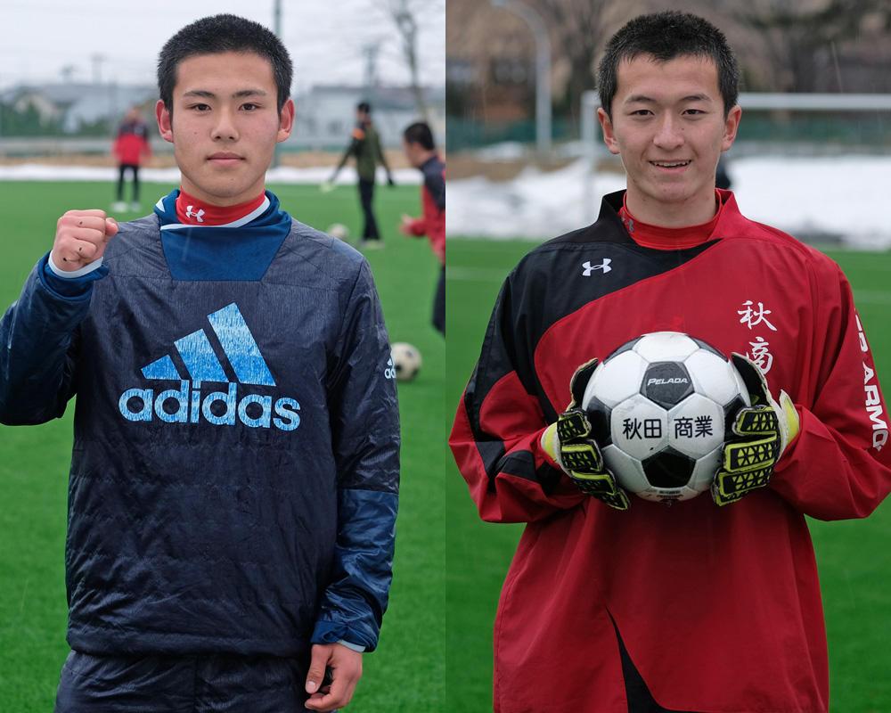 何で秋田商業高校サッカー部を選んだの?「選手権に憧れて、秋田商業を選んだ」