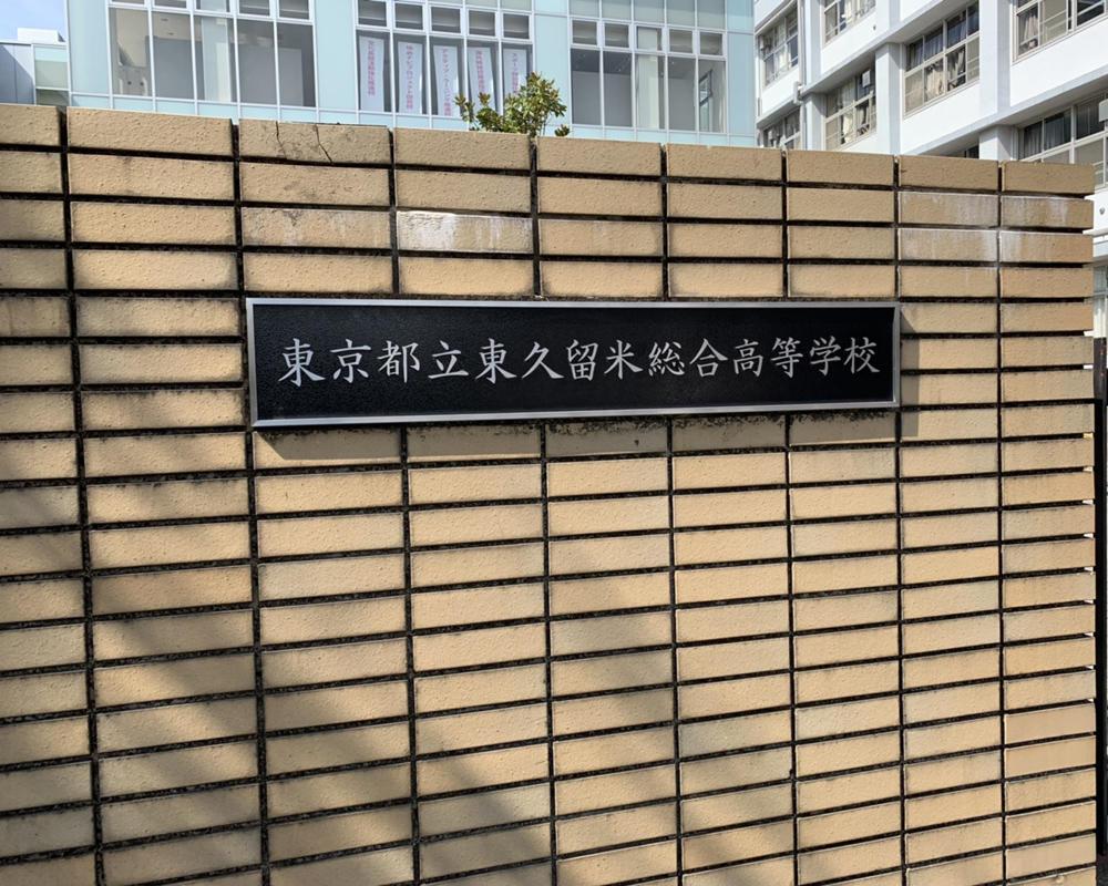 東京の強豪・東久留米総合高校サッカー部の練習の様子!|前編(59枚)