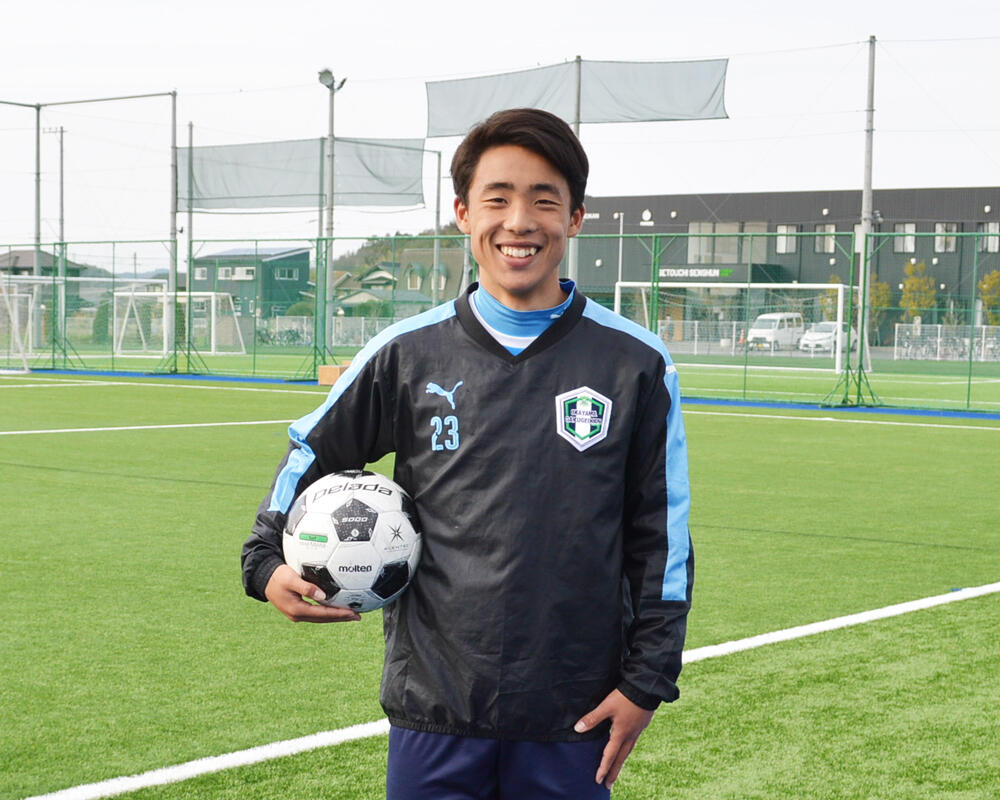 【2021年 始動!】岡山の強豪・岡山学芸館高校サッカー部のキャプテンはつらいよ!?「全員が仲が良いですが、ピッチの中では遠慮しないで要求し合っています」