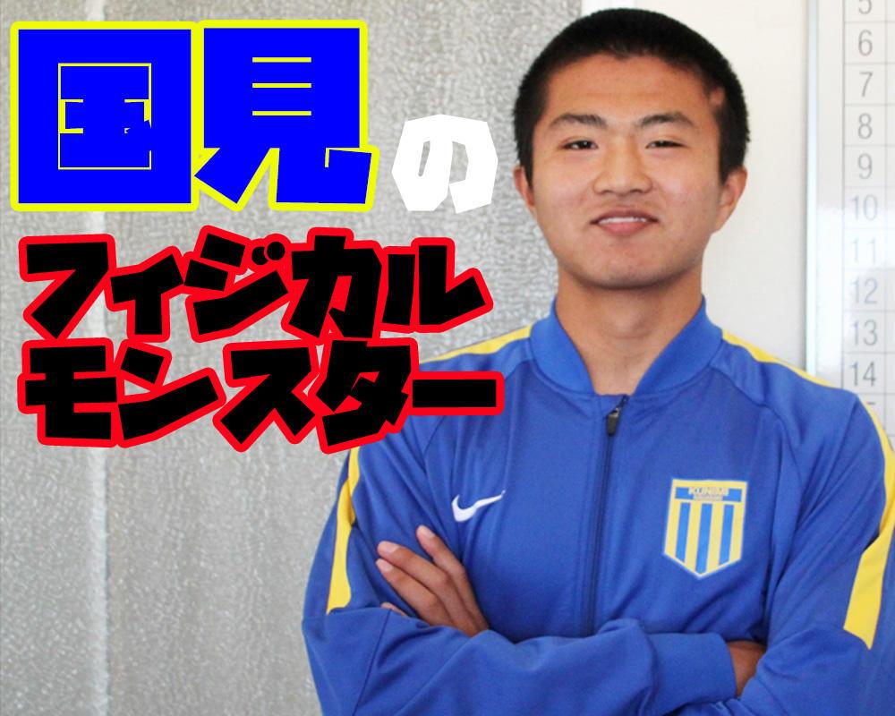 【2020シーズン始動!】長崎の名門・国見サッカー部|フィジカルモンスターは奥宮耀太!