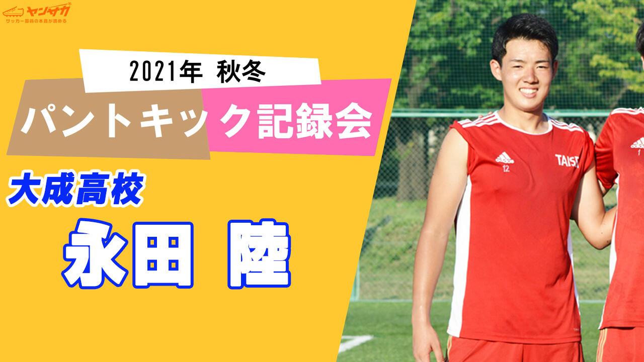 【2021年 秋冬】パントキック記録会|永田陸(大成高校)