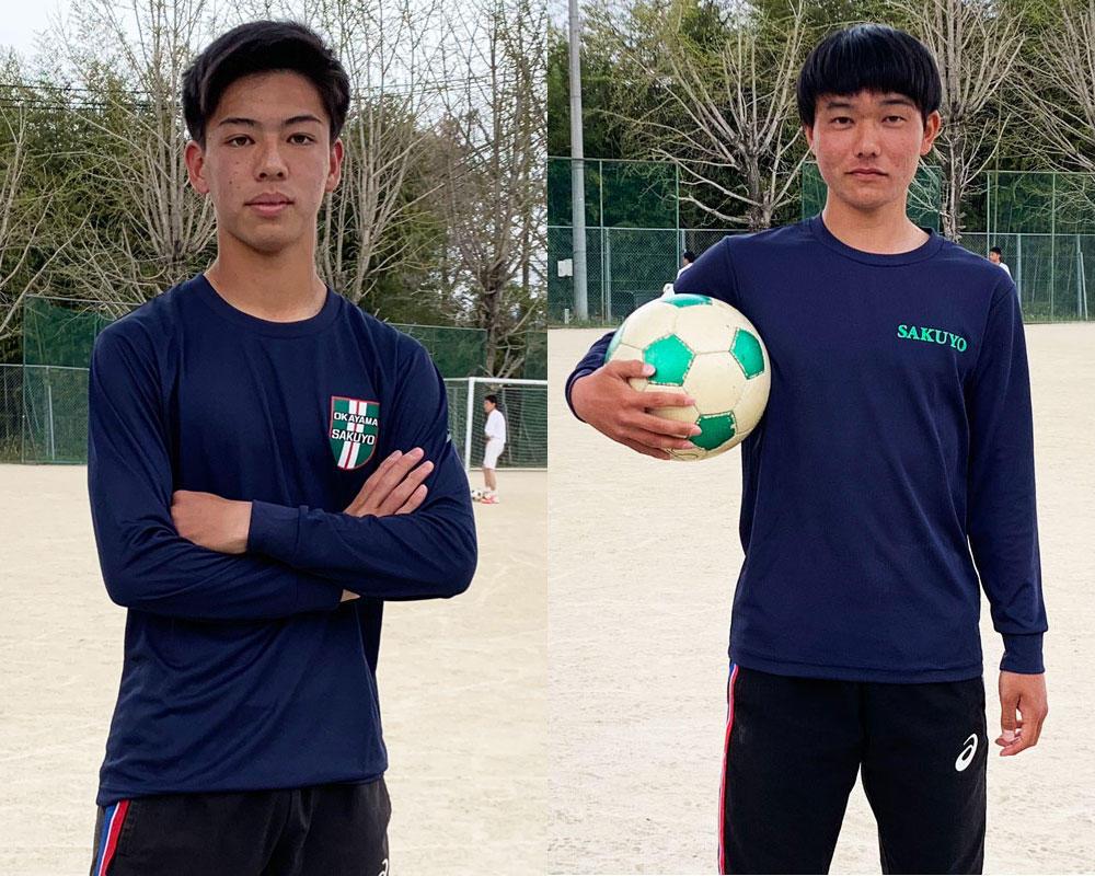 【2020シーズン始動!】何で岡山の強豪・作陽サッカー部を選んだの?|中島理慶、藤本健吾編