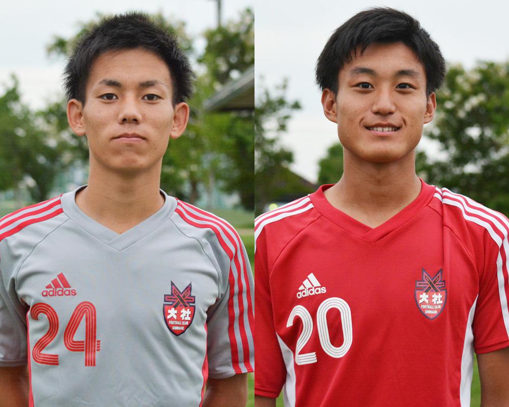 吉田新大と山中祥希は何で島根の強豪・大社高校サッカー部を選んだのか?