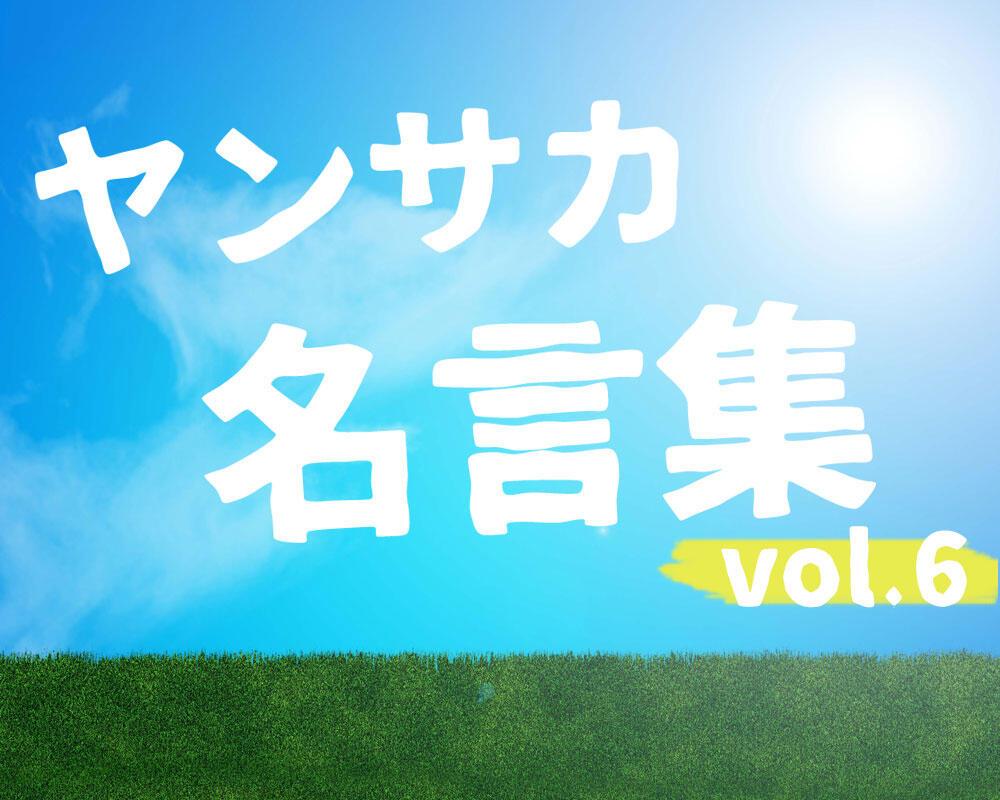 2020年ヤンサカ名言集 vol.6【強豪校の生徒たちの熱い思いや気持ち】