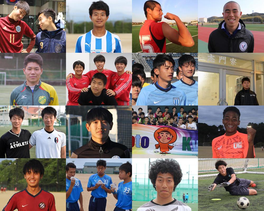 【2019年】強豪高校サッカー部の出身チームを公開!54校の取材選手たちを紹介!