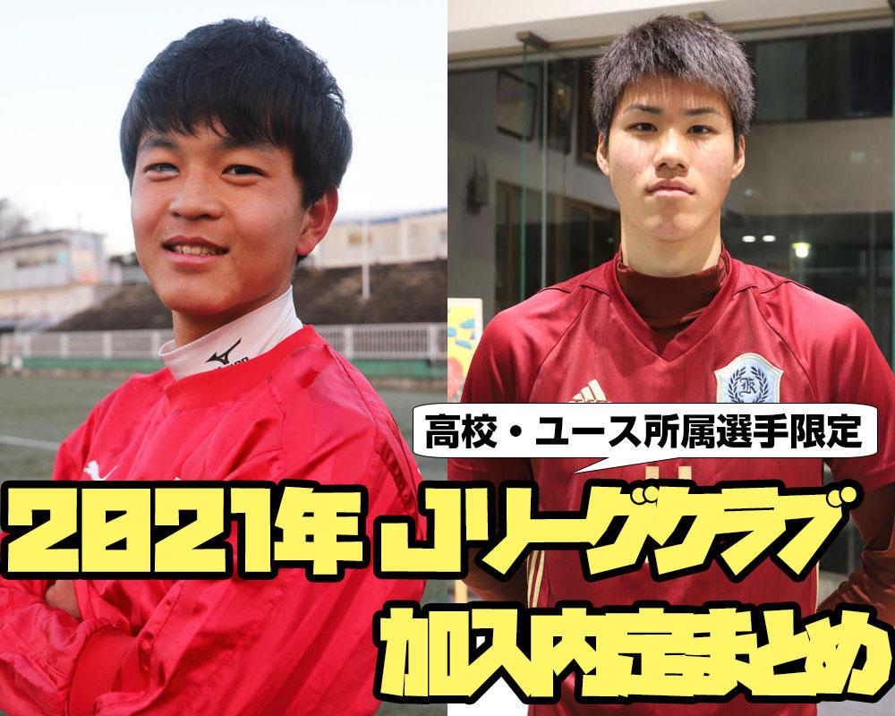【2021年】高校・ユース:Jリーグクラブ加入内定選手一覧(8/11時点)