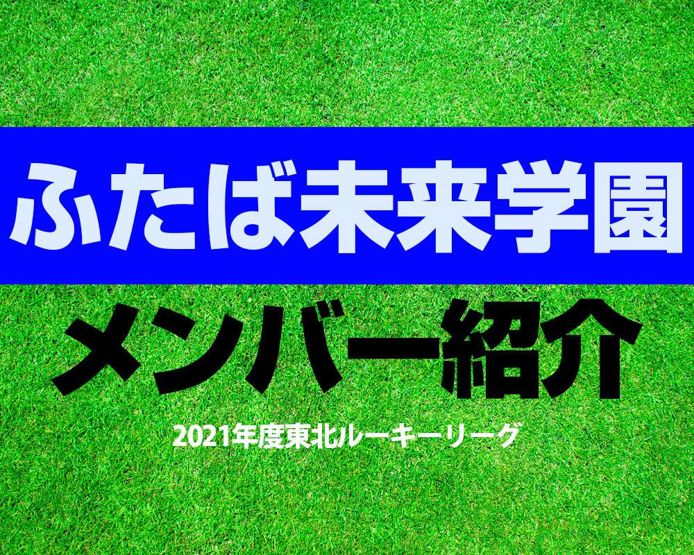 ふたば未来学園高校サッカー部メンバー【2021年度東北ルーキーリーグ】直近の成績も紹介!