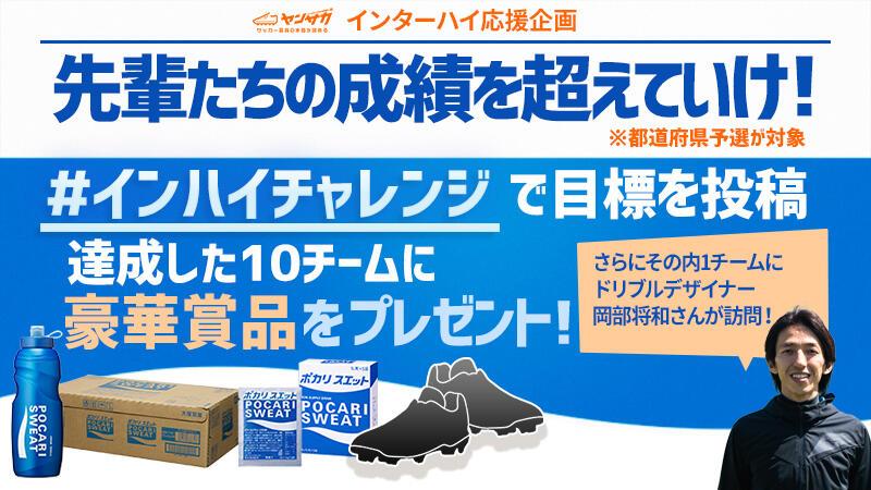 ヤンサカ インターハイ応援企画|【#インハイチャレンジ】を付けて都道府県予選での先輩たちの成績を超える目標をツイート&達成した10チームに抽選で豪華賞品をプレゼント!