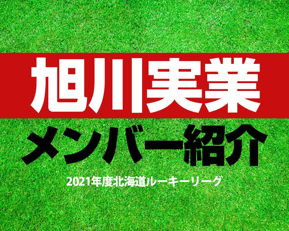 旭川実業高校サッカー部(旭実FC U-16)メンバー【2021年度北海道ルーキーリーグ】直近の成績や主なOB選手も紹介!