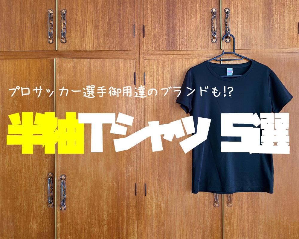 衣替えのタイミングは親におねだりする絶好のチャンス!これからの季節におすすめの半袖Tシャツ5選【プロサッカー選手御用達のブランドも!?】