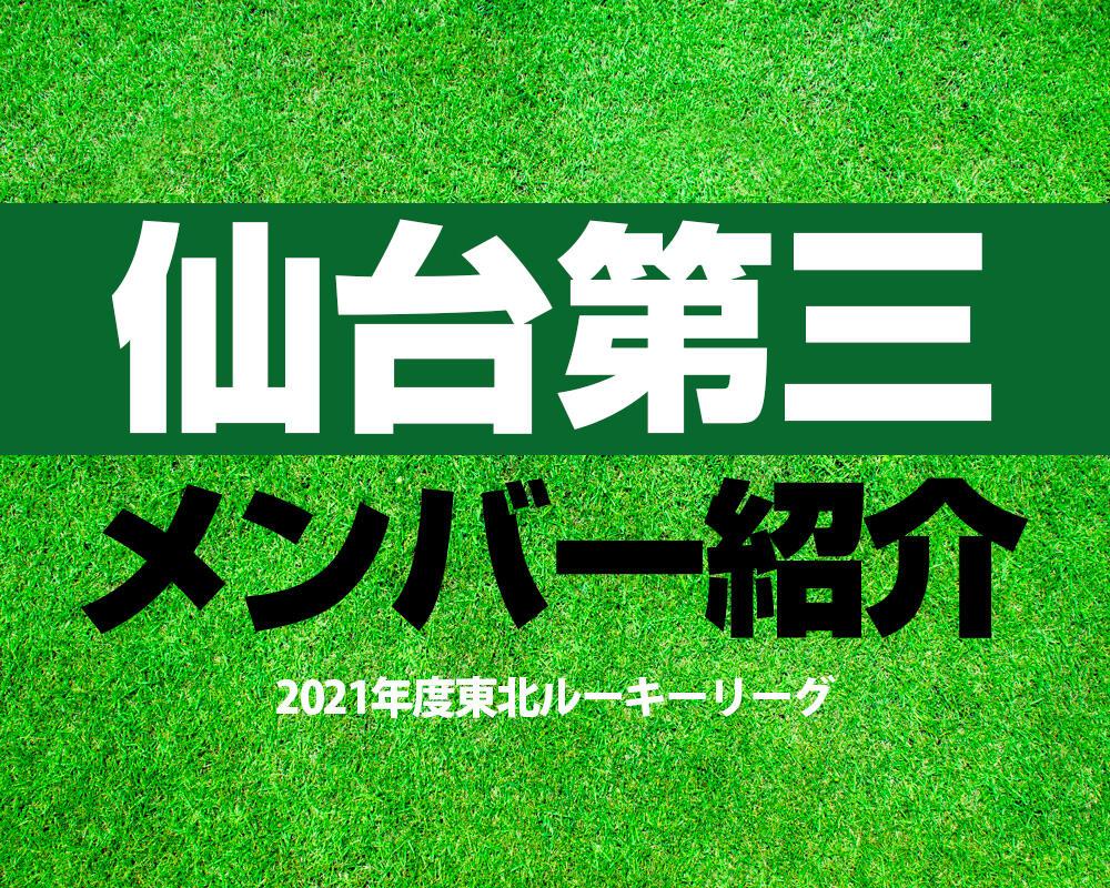 仙台第三高校サッカー部メンバー【2021年度東北ルーキーリーグ】直近の成績も紹介!