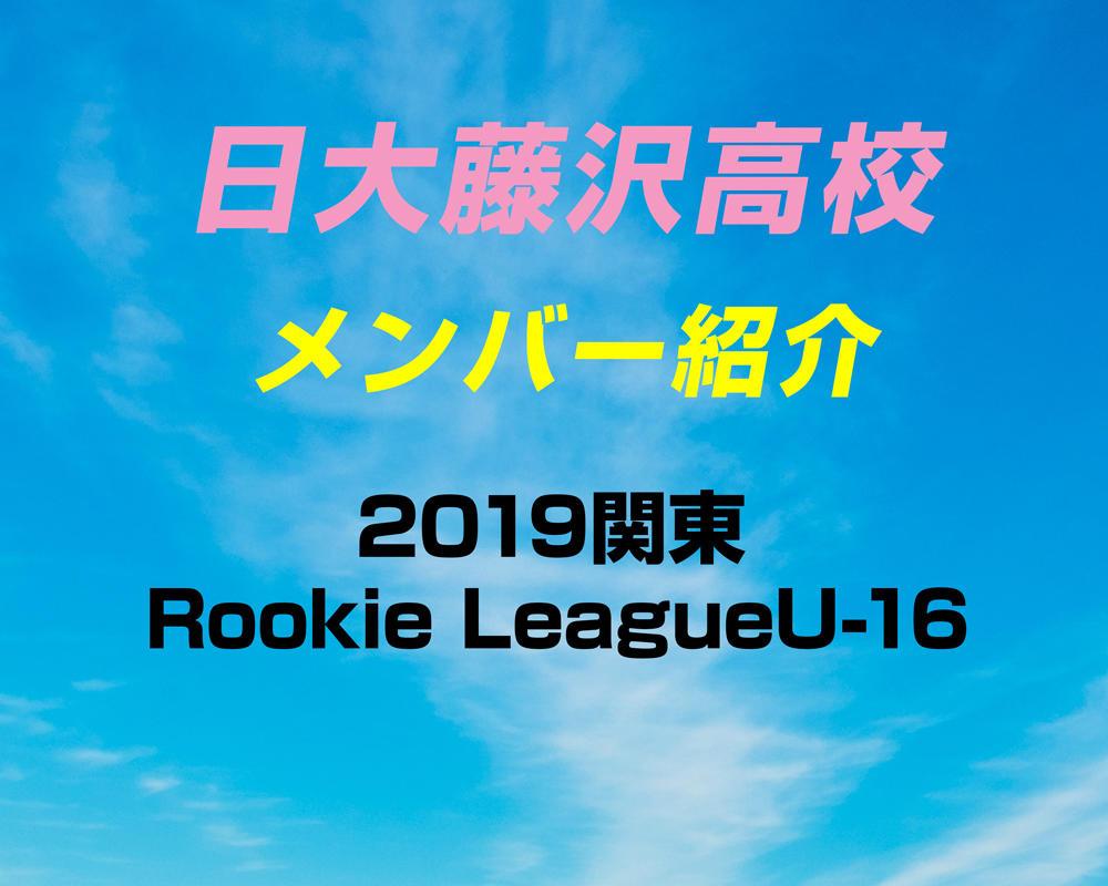 神奈川の強豪・日大藤沢高校サッカー部のメンバー紹介!(2019関東Rookie LeagueU-16)