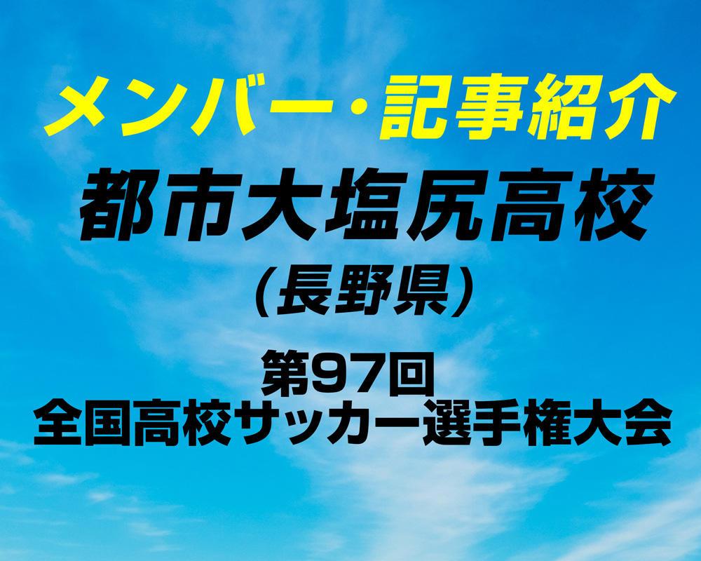 都市大塩尻高校(長野)/メンバー・記事紹介【全国高校サッカー選手権】