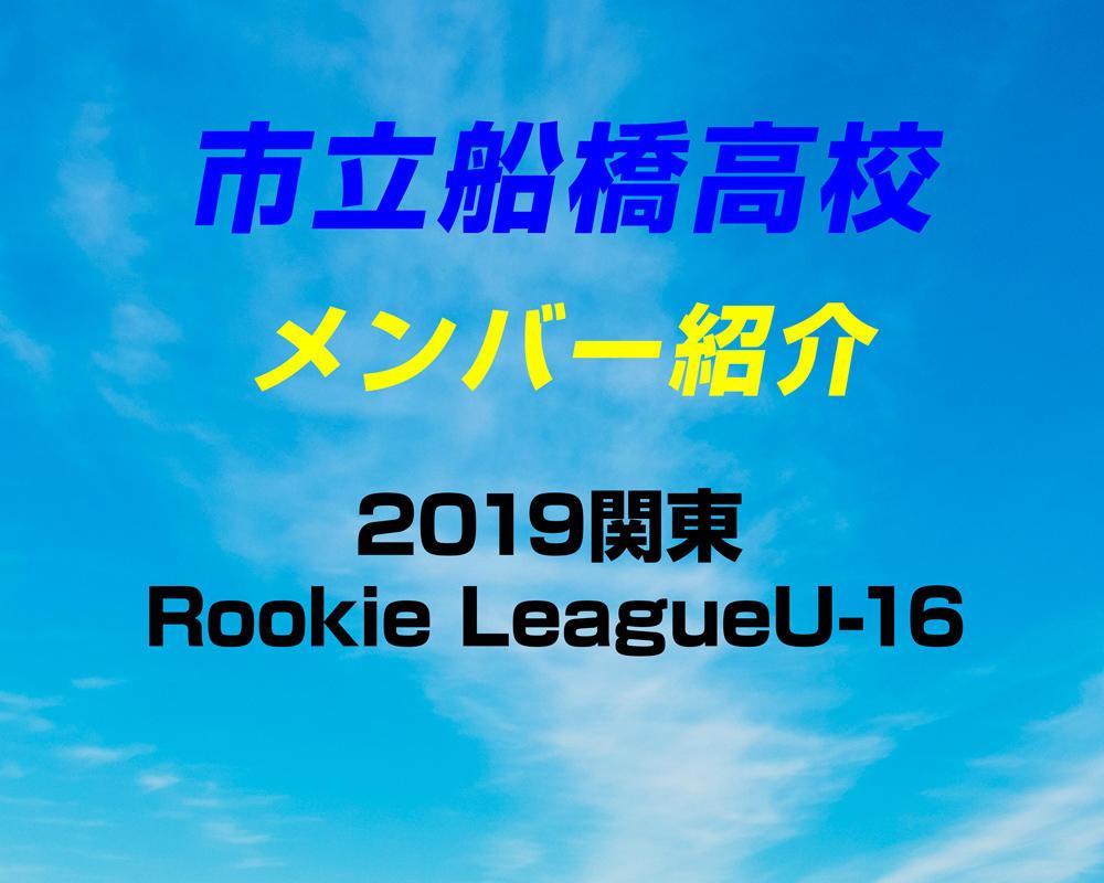 千葉の名門・市立船橋高校サッカー部のメンバー紹介!(2019関東Rookie LeagueU-16)