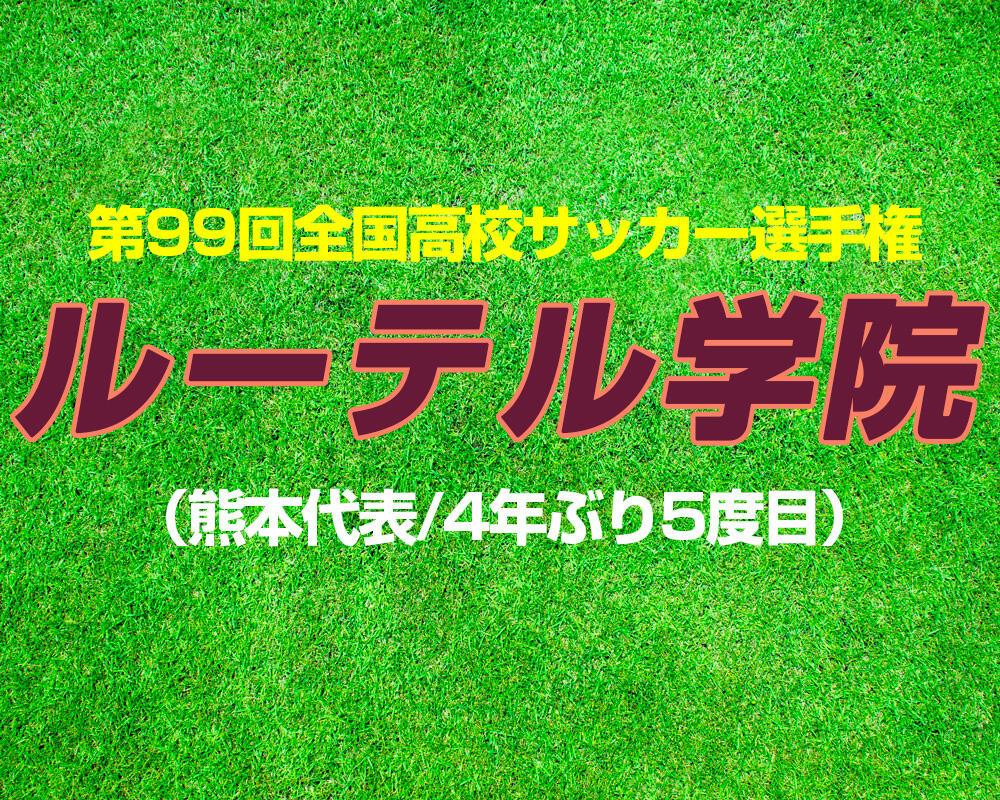 【12/21 登録メンバー更新】出場校紹介|ルーテル学院(熊本)【2020年 第99回全国高校サッカー選手権】