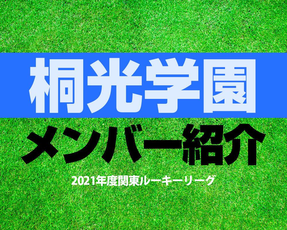 桐光学園高校サッカー部メンバー【2021年度関東ルーキーリーグ】直近の成績やOB選手も紹介!
