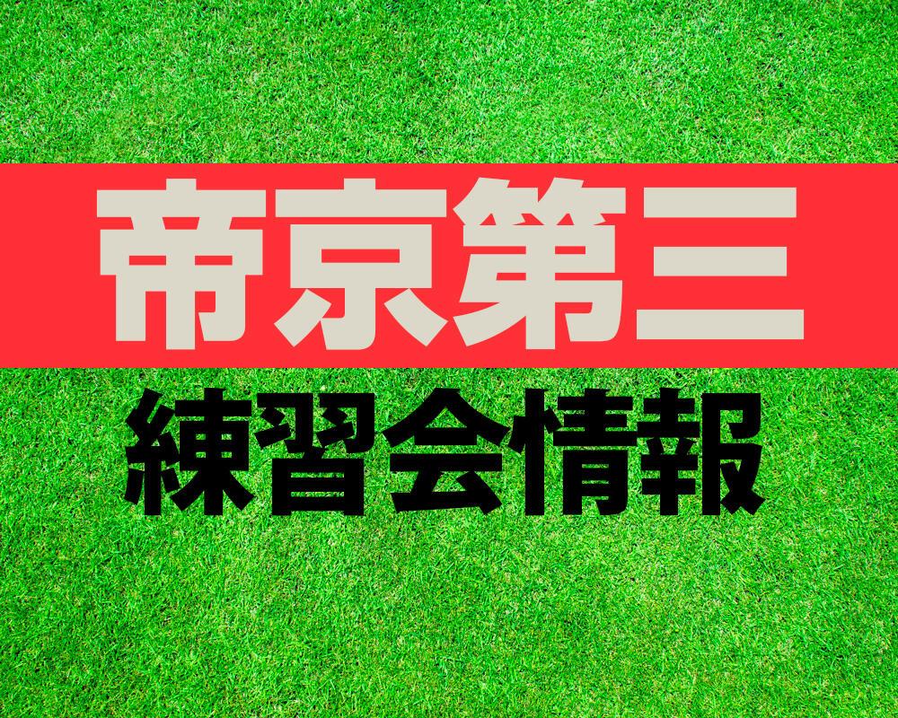 山梨の強豪・帝京第三高校サッカー部が練習会を実施!【 2021年度 セレクション・練習会情報】
