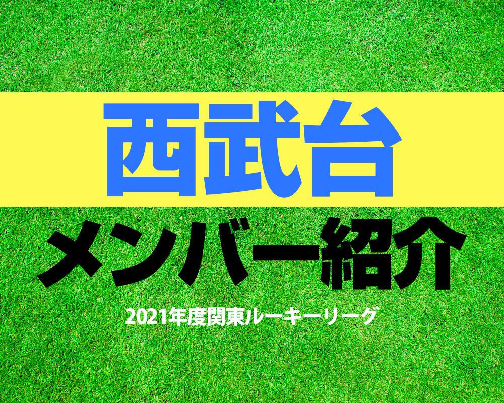 西武台高校サッカー部メンバー【2021年度関東ルーキーリーグ】直近の成績やOB選手も紹介!