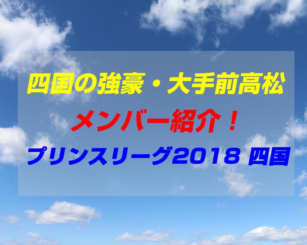 大手前高松高校サッカー部のメンバー紹介!(プリンスリーグ2018 四国)