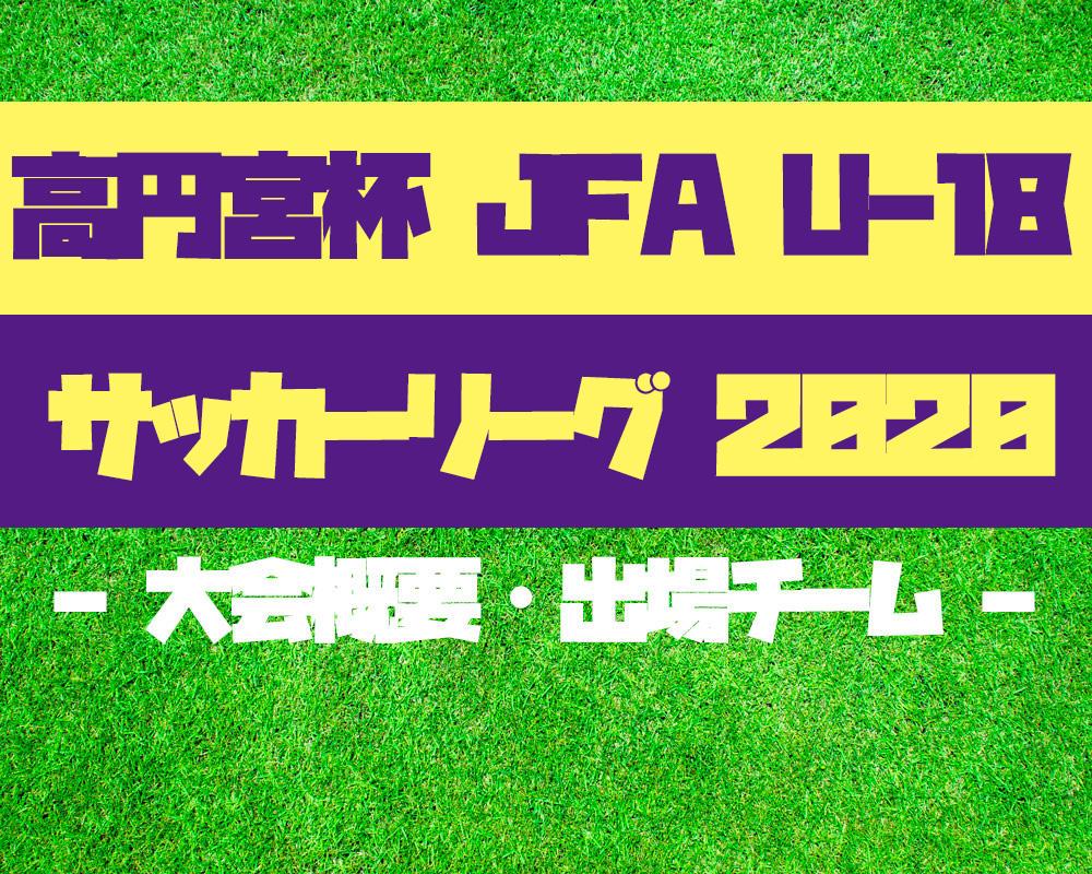 高円宮杯 JFA U-18 サッカーリーグ2020大会概要・出場チーム【8/27 大宮アルディージャU18メンバー追加!】
