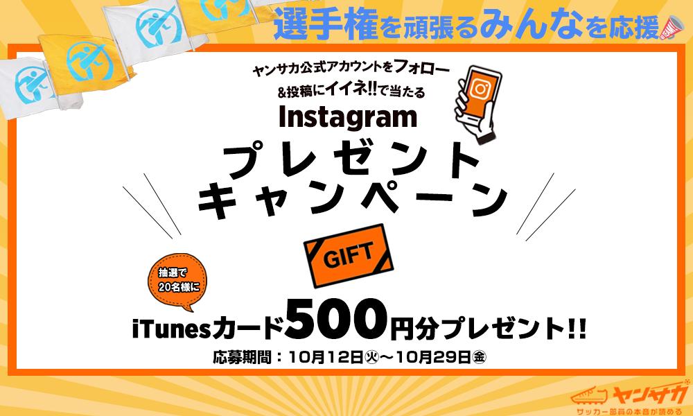 【選手権応援企画!】ヤンサカInstagramアカウントフォロー&いいねで応募完了【iTunesカード500円分抽選20名様にプレゼント!】