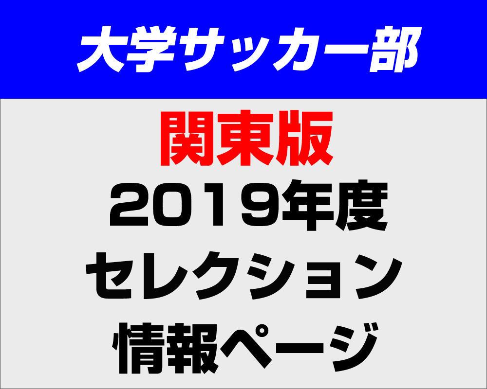 【2019年 大学セレクション情報】(関東版)大学サッカー部に入部を希望する部員へ!