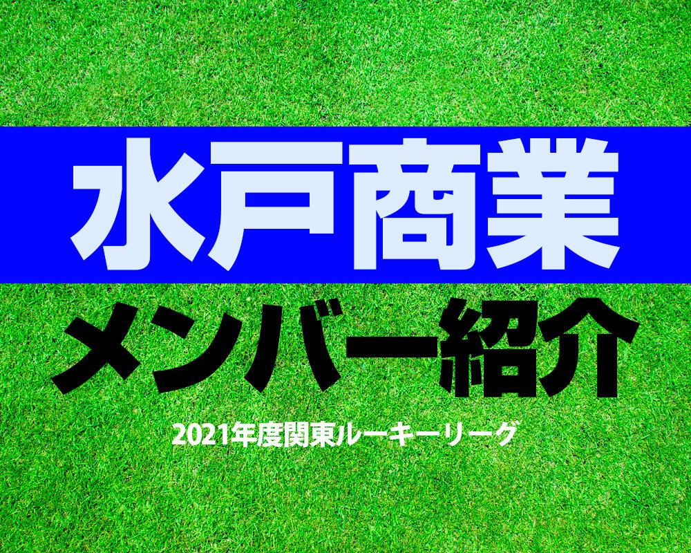 水戸商業高校サッカー部メンバー【2021年度関東ルーキーリーグ】直近の成績も紹介!
