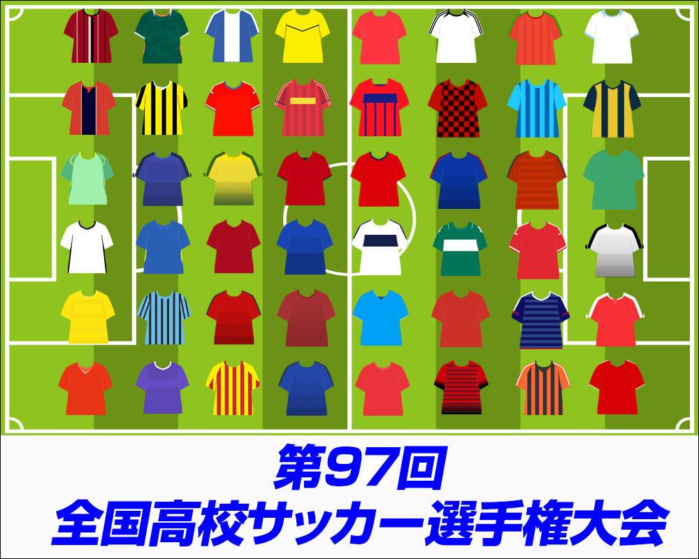 出場校全48校のメンバーと取材記事を紹介!【全国高校サッカー選手権】