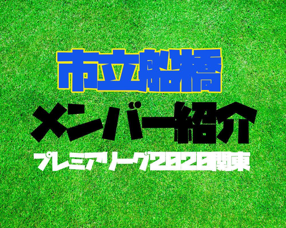 市立船橋高校サッカー部メンバー紹介!【プレミアリーグ2020関東】