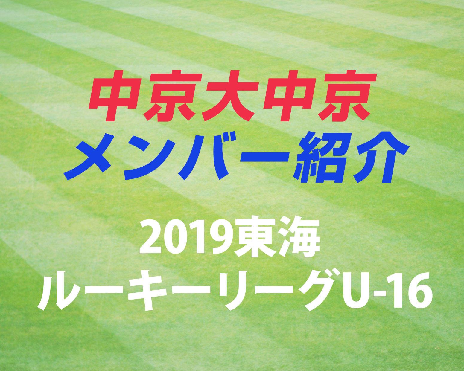 愛知の強豪・中京大中京高校サッカー部のメンバー紹介!(2019 東海ルーキーリーグU-16)