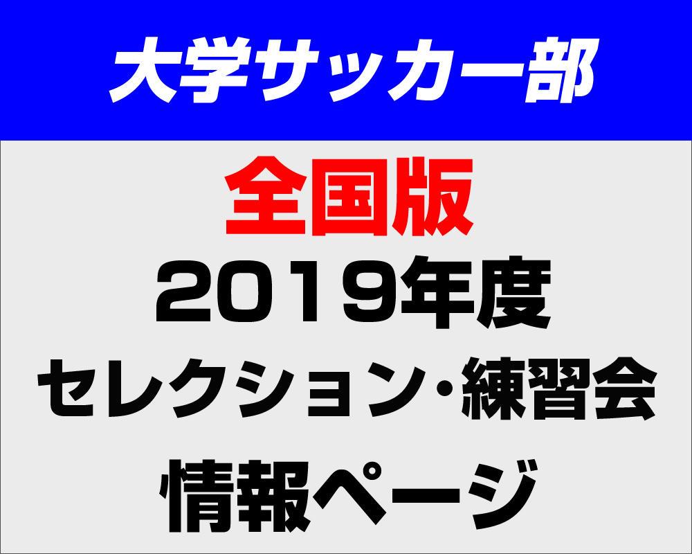 【2019年 大学セレクション・練習会情報】(全国版)大学サッカー部に入部を希望する部員へ!
