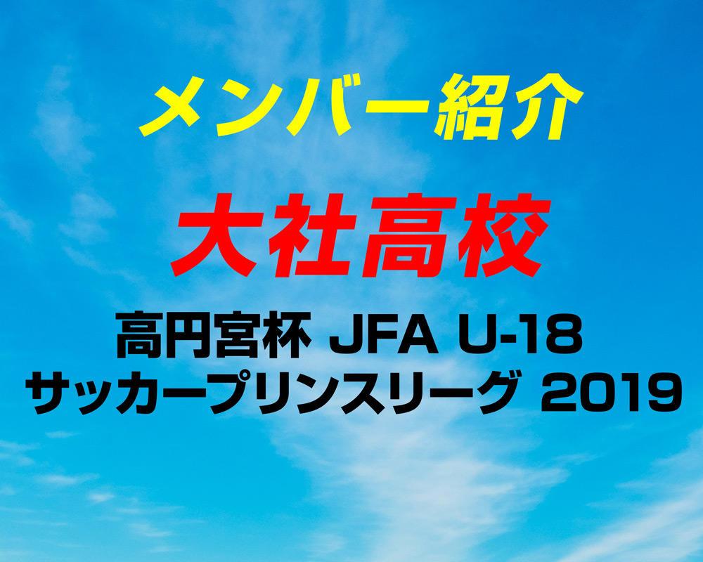 大社高校サッカー部(島根)のメンバー紹介!(プリンスリーグ2019 中国)