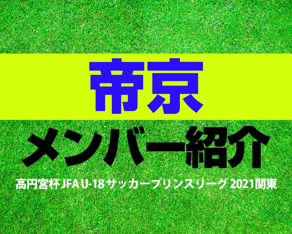 帝京高校メンバー紹介!【高円宮杯 JFA U-18 サッカープリンスリーグ 2021 関東】